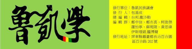 《魯凱學》創刊號 NO.001,2019年9月