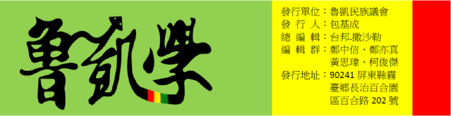《魯凱學》試刊號,2019年8月
