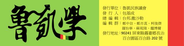 《魯凱學》NO.005,2020年1月
