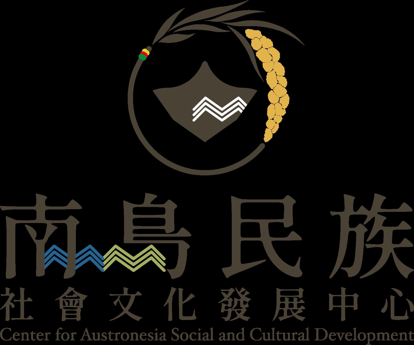 南島民族社會文化發展中心
