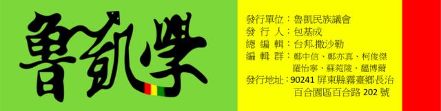 魯凱學月報NO.008,2020年4月